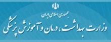 وزارت بهداشت، درمان و آموزش پزشکی